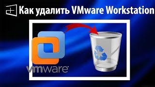 Как полностью удалить VMware Workstation