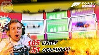 Forza Horizon 4 - РУЛЕТКА НА 105 СУПЕР И 51 ОБЫЧНЫХ ВИЛСПИНОВ!🔥