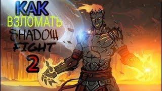 видео Скачать Shadow Fight 2 - Бой с тенью 2 бесплатно на Андроид