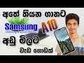 - Samsung Galaxy A10 Unboxing & Review 2019 - Sinhala