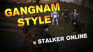 GANGNAM STYLE в STALKER ONLINE
