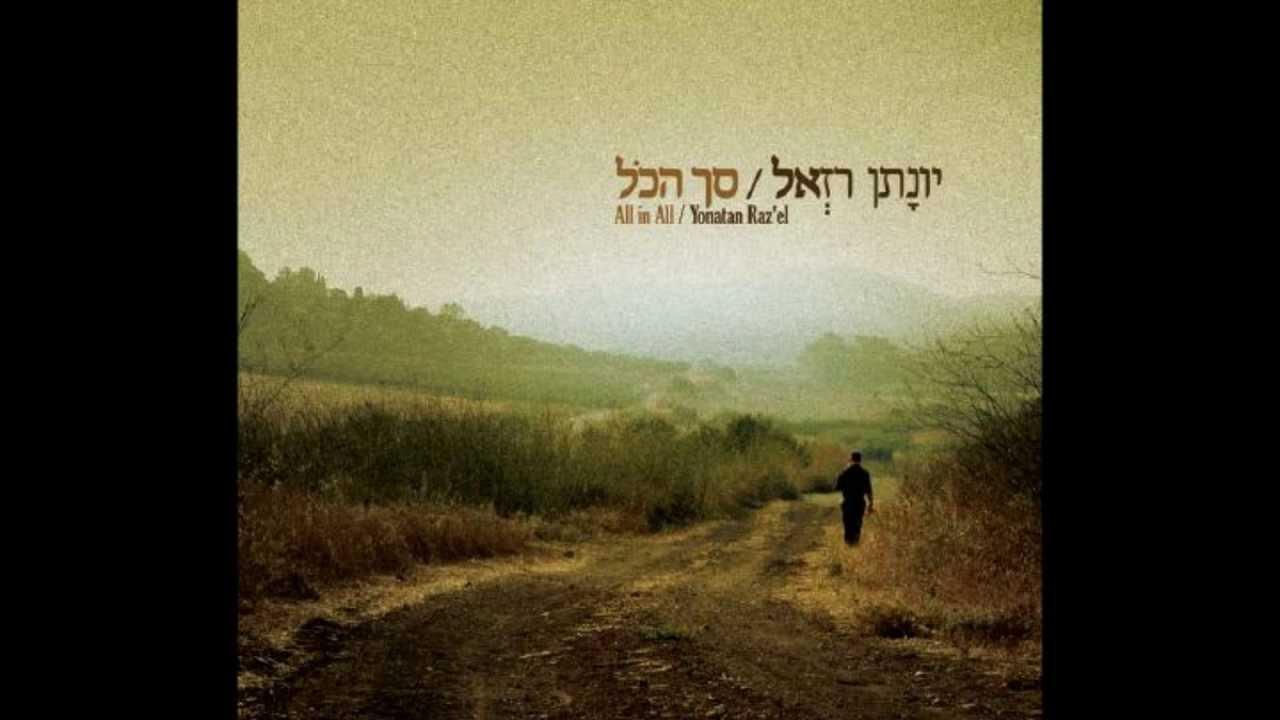 יונתן רזאל - ואני תפילתי - Yonatan Razel