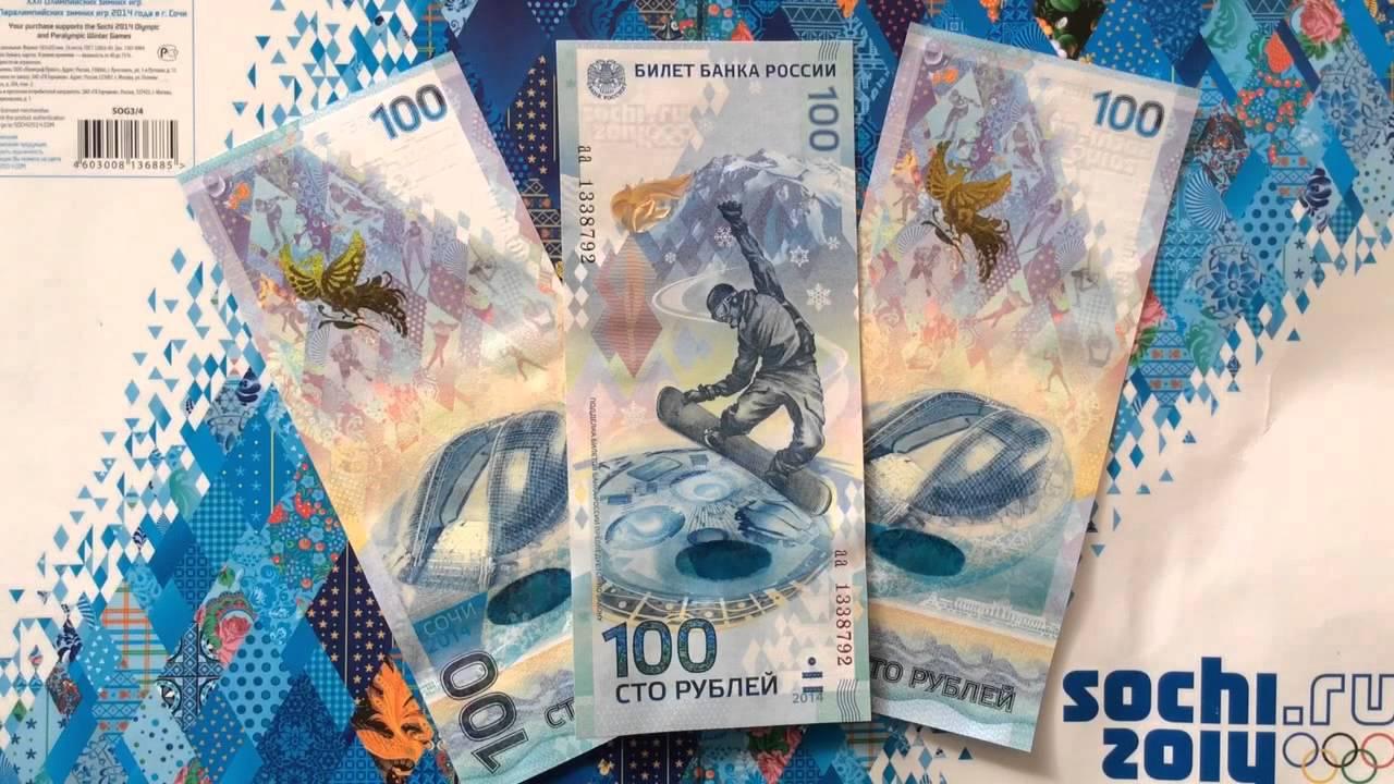 Новая юбилейная олимпийская купюра 100 рублей сочи 2014 фото, цена .