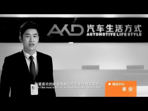 Shenzhen AKD Corporate Staff