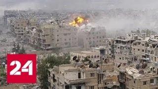 Смотреть видео Бои за квадратные метры: сирийская армия очищает окраины Дамаска - Россия 24 онлайн