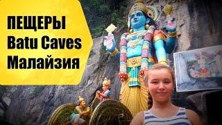 Малайзия Куала Лумпур пещеры Batu Caves(Наше путешествие по Малайзии продолжается, мы не могли не посетить известные пещеры Бату Кейвс Batu Caves –..., 2016-10-19T22:12:36.000Z)