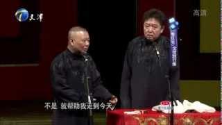 郭德纲、于谦《夸住宅》---天津卫视2014元旦特别节目《新年相声喜乐会》精彩片段