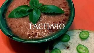 Суп Гаспачо. Простой авторский рецепт с фото. Блюдо испанской кухни. Томатный холодный суп на первое
