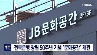 [뉴스데스크] 전북은행 창립 50주년 기념 '문화공간'…
