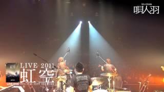 LIVE 2011 『虹空』6/1より通信販売!