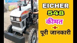 आयशर ट्रैक्टर 548 की कीमत और जानकारी | Eicher Tractor 548 Price and Specification