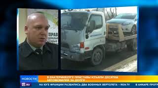 В Екатеринбурге приставы изъяли десятки автомобилей за долги