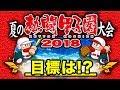 なんじゃこりゃ!?熱闘甲子園荒れるぞ!!!【パワプロアプリ】