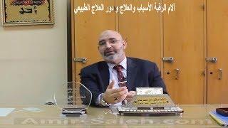 آلام الرقبة الأسباب والعلاج و دور العلاج الطبيعي | الدكتور أمير صالح