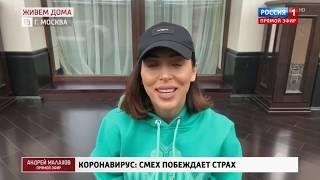 Алсу Прямой эфир с Андреем Малаховым от 01 04 2020