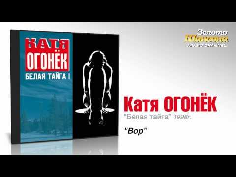 Катя Огонек - Вор (Audio)