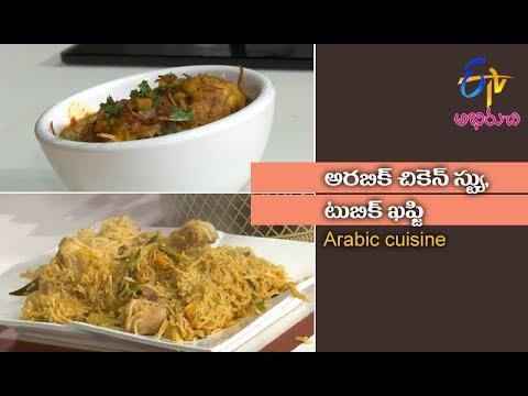Kardaal kebab arabic chicken stew(Arabic cuisine )  Wow Emi Ruchi   27th June 2017   Full Episode