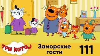 Три кота | Серия 111 | Заморские гости