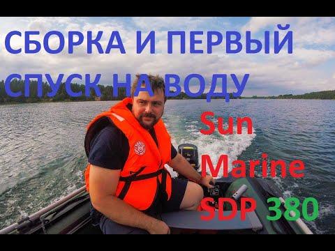 Лодка Sun Marine SDP 380 (первая сборка)