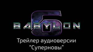 "Трейлер аудиоверсии пилота ""Супернова"" (Babylon 6)"