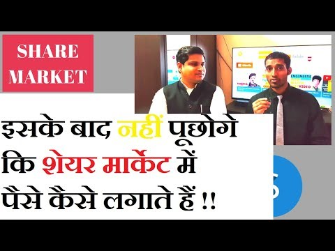 7 basic things you must know before investing in share market ||Faadu IDEAS