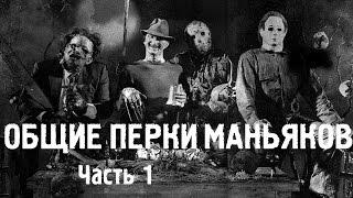 Dead by Daylight   Гайд # 6   Общие Перки Маньяков