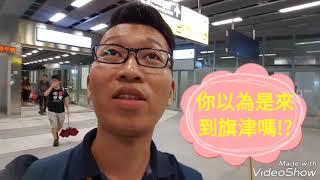 【台灣篇】#高雄車站新站初體驗+#最新捷運R11搭乘教學