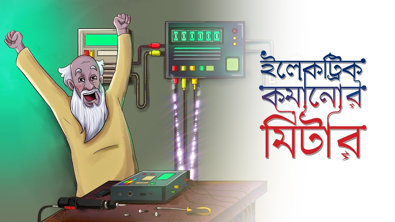 Electric Komanor meter | Bangla Golpo | Mojar Golpo | Magical Cartoon | Golpo | Ssoftoons Animation