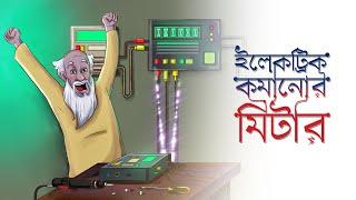 Electric Komanor meter | Bangla Golpo | Mojar Golpo | Magical Cartoon | Golpo | Ssoftoons Animation screenshot 5