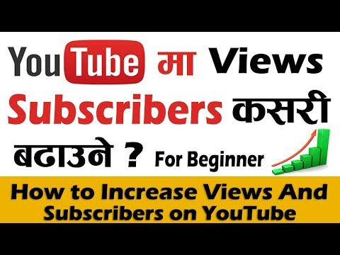 How To Increase Views And Subscribers On YouTube | YouTube मा Views र Subscribers कसरी बढाउने Nepali
