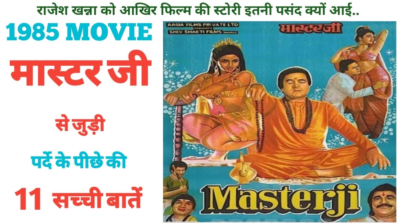 Download Masterji 1985 Rajesh Khanna ki movie ke unknown fact shooting location budget collection trivia 🔥🔥