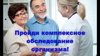 Комплексное обследование организма в Костной клинике