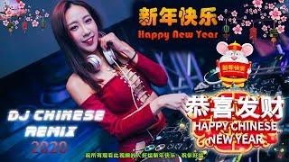 New Happy Chinese New Year Remix 恭喜恭喜 DJ Remix ● 2020新年歌 DJ 舞曲 新年最好听的歌 《新年快樂》