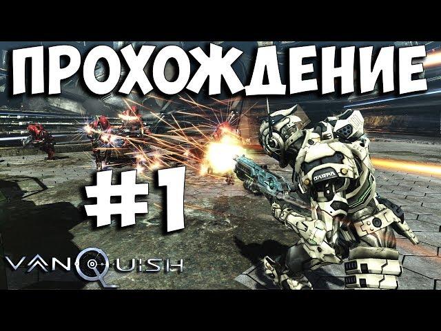 Vanquish (видео)