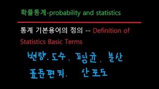 확률통계 24통계 기본용어의 정의 -probabilit…
