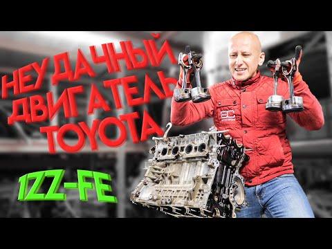 Что не так в двигателе Toyota 1ZZ-FE ??? Почему он ел масло литрами?