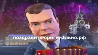 Оригинальное видео поздравление  на корпоратив ( Частушки от Путина и Медведева НА ЗАКАЗ))