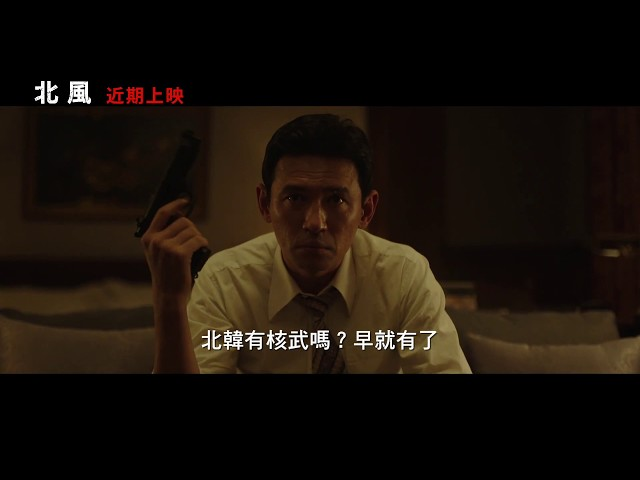 【北風】The Spy Gone North 臥底預告~8月上映