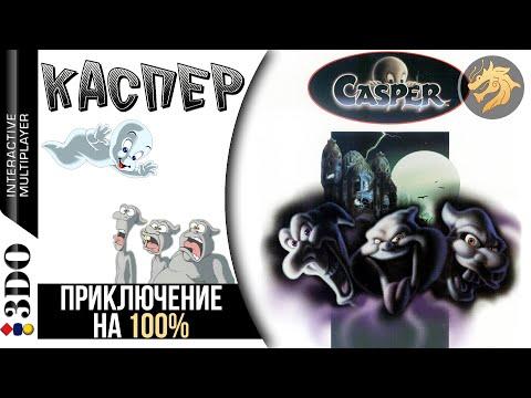 Casper / Каспер | Panasonic 3DO 32-bit | Прохождение на 100%
