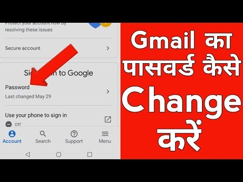 Steps to change the gmail password
