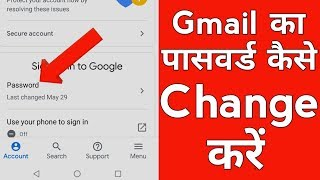 How to Change Gmail Password | Gmail Ka Password Kaise Change Kare | Gmail Account Password Change