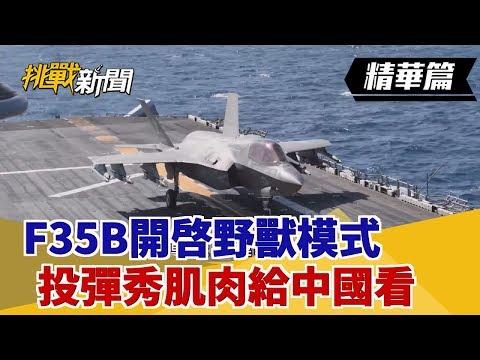 【挑戰精華】F35B開啟野獸模式 投彈秀肌肉給中國看