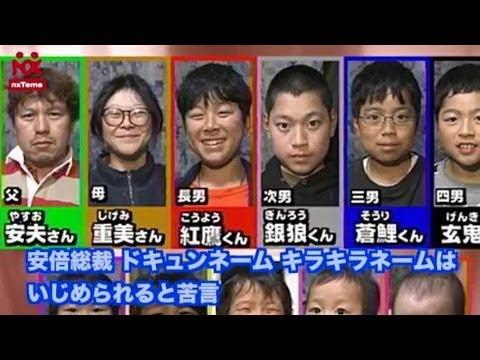 安倍総裁 ドキュンネーム キラキラネームはいじめられると苦言 - YouTube