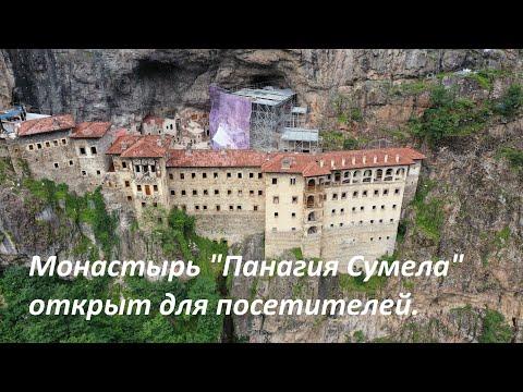Древний монастырь в Турции. Как это построено?