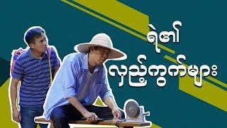 New Myanmar Christian Skit (ရဲ၏ လှည့်ကွက်များ)