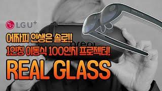 이동식 초소형 100인치 프로젝터 안경! 리얼글래스를 …
