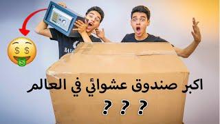 اشترينا اكبر صندوق عشوائي في العالم📦 مش هتصدقوا لقينا ايه جوا 😍!!
