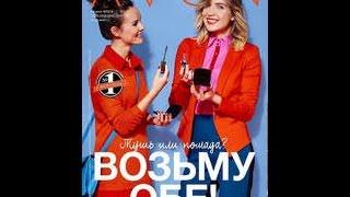 Каталог Avon Россия 9 2016 смотреть онлайн бесплатно
