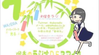AKB48 Team8 チーム8 WBS和歌山放送ラジオ WAKAYAMATOYOPET presents.