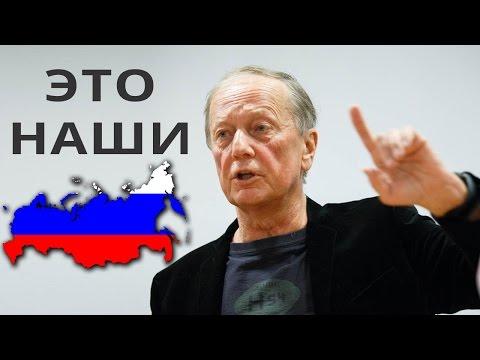 Михаил Задорнов. Наша
